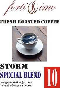 10-Storm_face_Fortissimo_Special_Blend